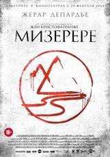 Постер к фильму «Мизерере»