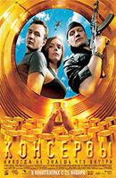Постер к фильму «Консервы»
