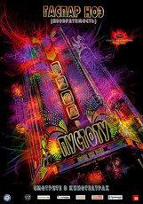 Постер к фильму «Вход в пустоту»