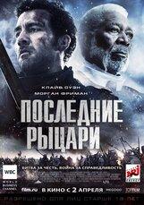 Постер к фильму «Последние рыцари»
