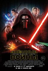 Постер к фильму «Звездные войны: Пробуждение силы 3D»