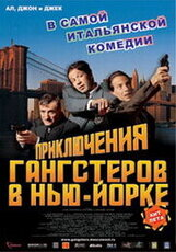 Постер к фильму «Приключение гангстеров в Нью-Йорке»