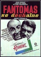 Постер к фильму «Фантомас разбушевался»