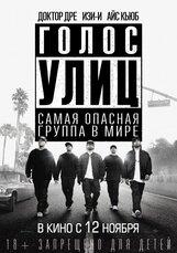 Постер к фильму «Голос улиц»