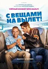 Постер к фильму «С вещами на вылет!»