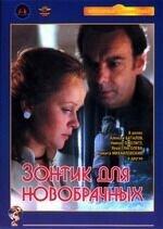 Постер к фильму «Зонтик для новобрачных»