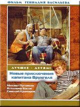 Постер к фильму «Новые приключения капитана Врунгеля»