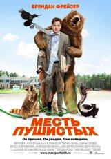 Постер к фильму «Месть пушистых»