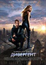 Постер к фильму «Дивергент»