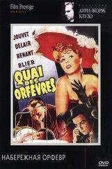 Постер к фильму «Набережная Орфевр»