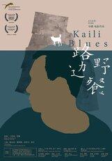 Постер к фильму «Кайли-блюз»