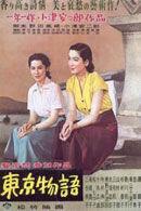 Постер к фильму «Токийская история»