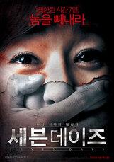 Постер к фильму «Семь дней»