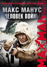 Постер к фильму «Макс Манус. Человек Войны»