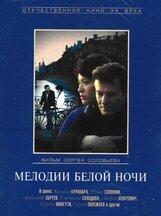 Постер к фильму «Мелодии белой ночи»