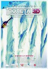 Постер к фильму «Искусство полета 3D»