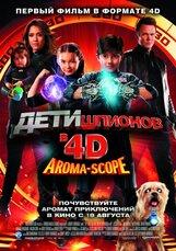 Постер к фильму «Дети шпионов в 4D»