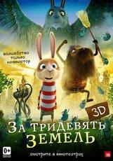 Постер к фильму «За тридевять земель 3D»