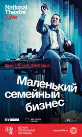 Постер к фильму «Маленький семейный бизнес»