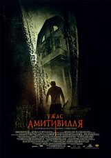 Постер к фильму «Ужас Амитивилля»