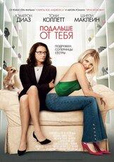 Постер к фильму «Подальше от тебя»