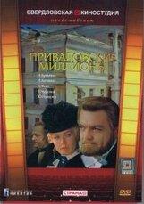 Постер к фильму «Приваловские миллионы»