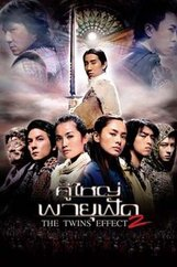 Постер к фильму «Хроники Хуаду: Лезвие розы»