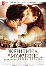 Постер к фильму «Женщина и мужчины»