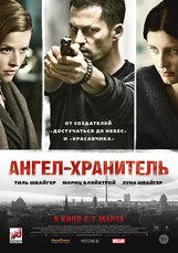 Постер к фильму «Ангел - хранитель»
