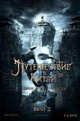 Постер к фильму «Путешествие в Китай. Тайна Железной маски»
