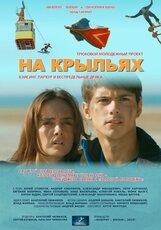 Постер к фильму «На крыльях»
