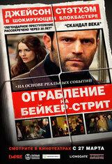 Постер к фильму «Ограбление на Бейкер-Стрит»