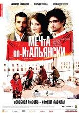 Постер к фильму «Мечта по-итальянски»