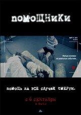 Постер к фильму «Помощники»