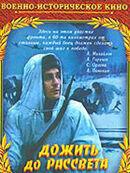 Постер к фильму «Дожить до рассвета»