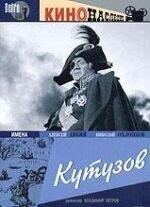 Постер к фильму «Кутузов»