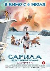 Постер к фильму «Сарила: Затерянная земля 3D»