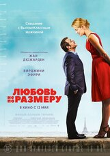 Постер к фильму «Любовь не по размеру»