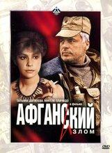 Постер к фильму «Афганский излом»