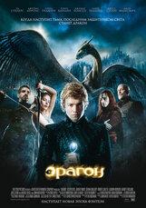 Постер к фильму «Эрагон»