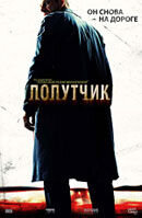 Постер к фильму «Попутчик»