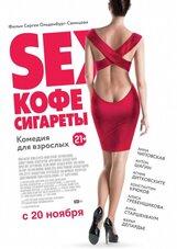 Постер к фильму «Sex, кофе, сигареты»