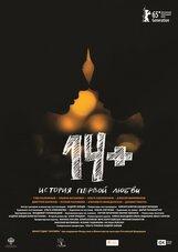 Постер к фильму «14+»