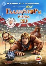 Постер к фильму «Гладиаторы Рима 3D»
