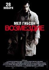 Постер к фильму «Возмездие»