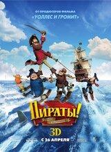 Постер к фильму «Пираты: Банда неудачников 3D»