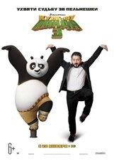 Постер к фильму «Кунг-фу Панда 3 3D»