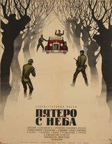 Постер к фильму «Пятеро с неба»
