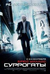 Постер к фильму «Суррогаты»