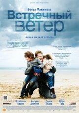 Постер к фильму «Встречный ветер»